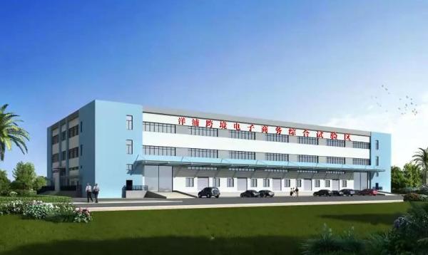 洋浦打造跨境电子商务综合试验区